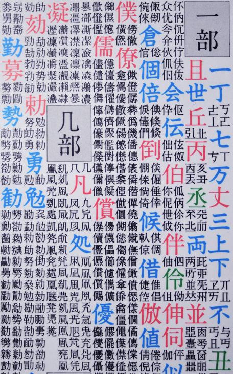 漢字4.jpg